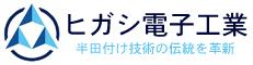 ヒガシ電子工業 〜メイド・イン・金沢〜:手作業で年間100万台まで対応可能な電子部品組立製造業